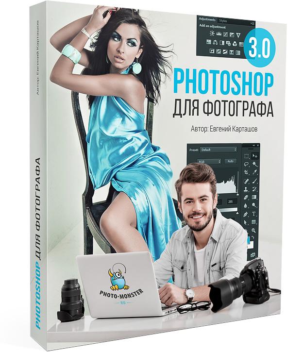 Photoshop для фотографа 3.0