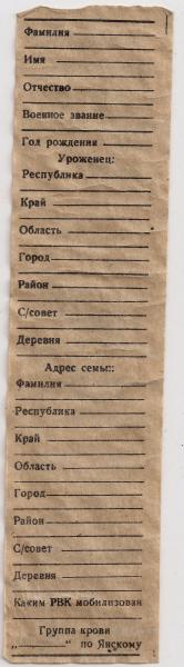 Восстановление текста со сканов старых документов
