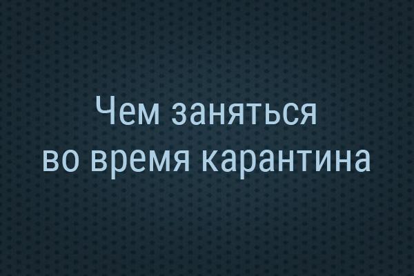 Советы. Чем заняться фотографу на карантине